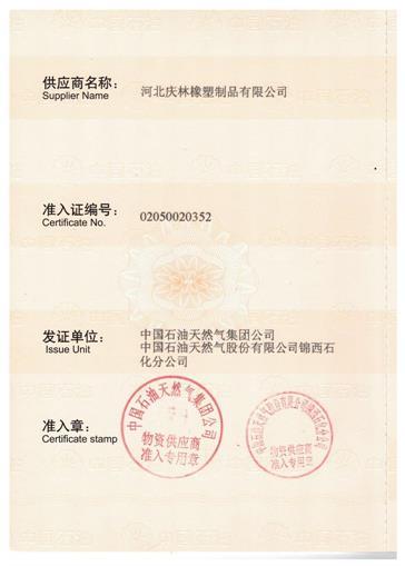 石油入网证002