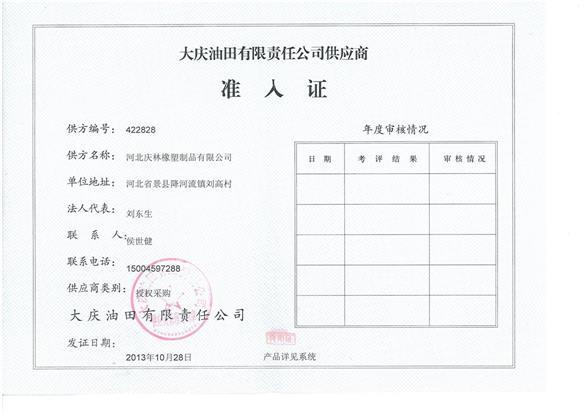 大庆入网证