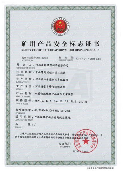 矿产品安全标志证书(四层)